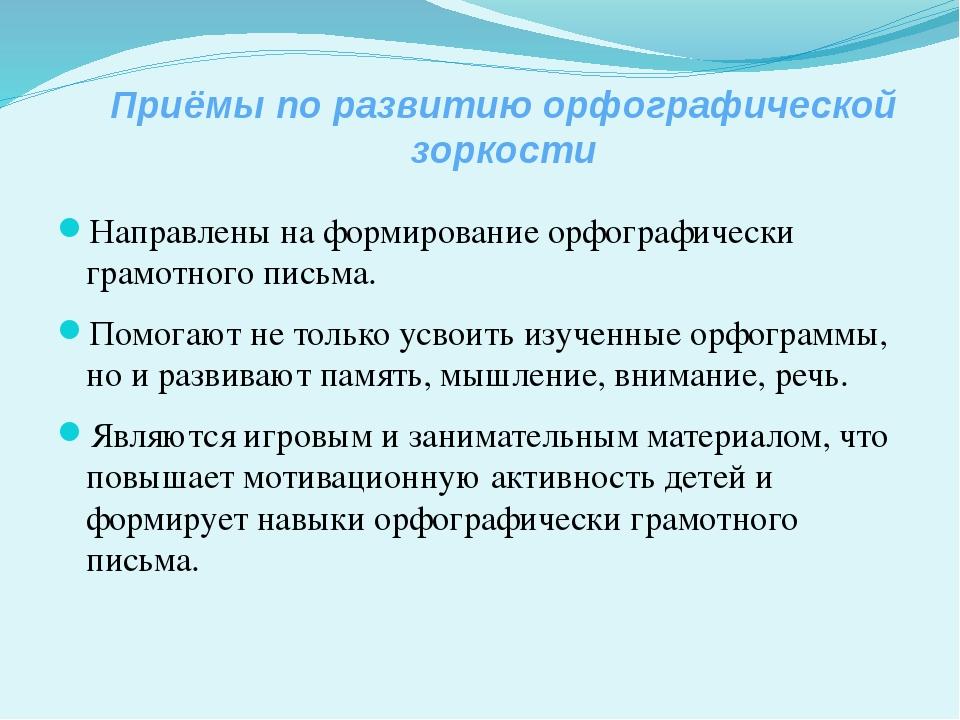 Приёмы по развитию орфографической зоркости Направлены на формирование орфог...