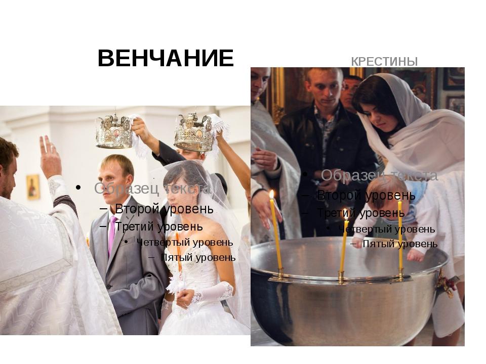 ВЕНЧАНИЕ КРЕСТИНЫ