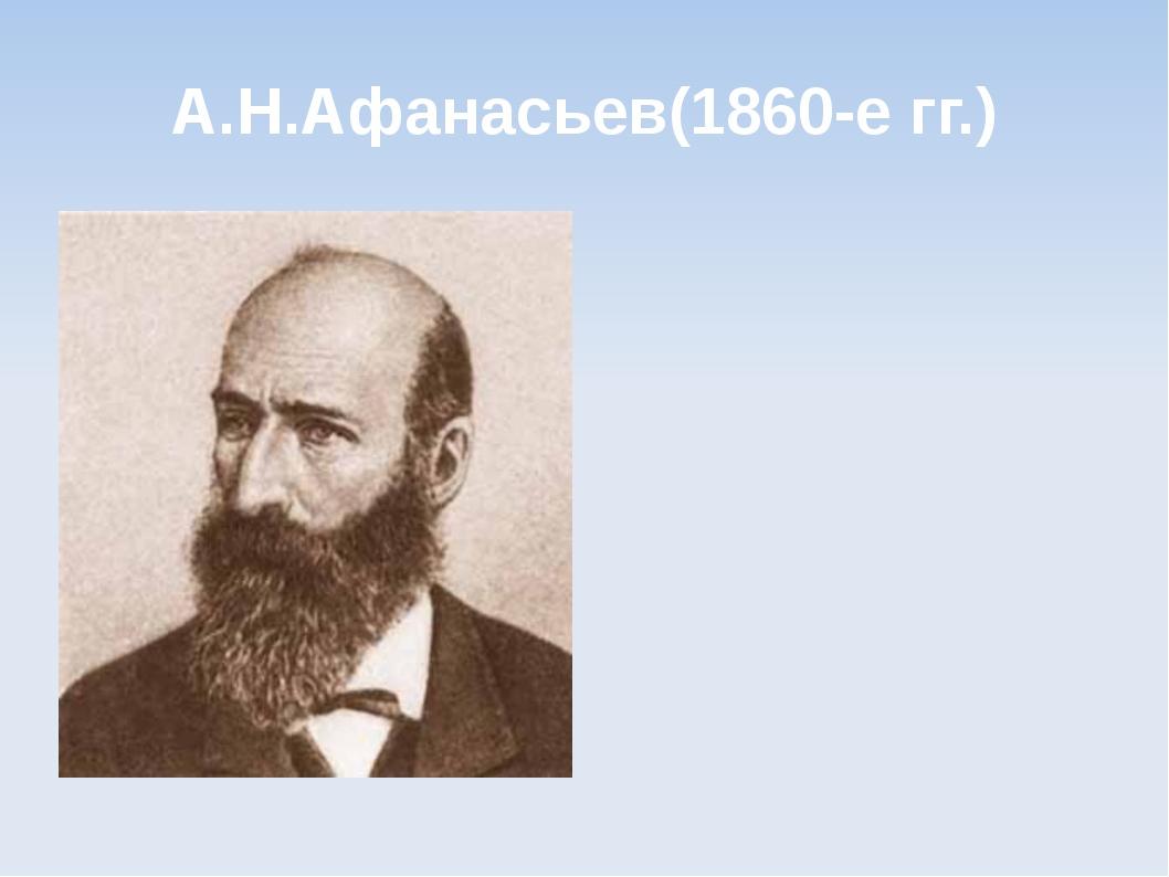 Картинки афанасьев собиратель сказок
