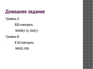 Домашнее задание Уровень А $32 повторить №939(1-4), 934(1) Уровень В $ 32 пов