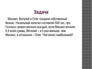 Задача Михаил, Виталий и Олег создали собственный бизнес. Начальный капитал с