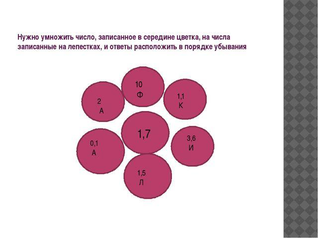 Нужно умножить число, записанное в середине цветка, на числа записанные на ле...