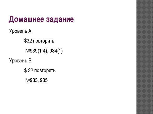 Домашнее задание Уровень А $32 повторить №939(1-4), 934(1) Уровень В $ 32 пов...