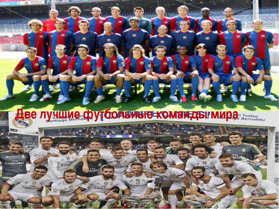 Две лучшие футбольные команды мира