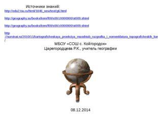 http://edu2.tsu.ru/html/1846_new/text/g6.html http://geography.su/books/item/