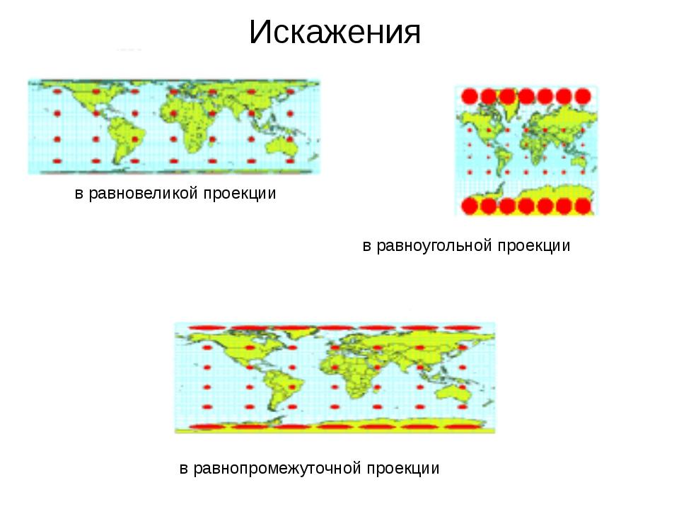 Искажения в равноугольной проекции в равнопромежуточной проекции в равновелик...