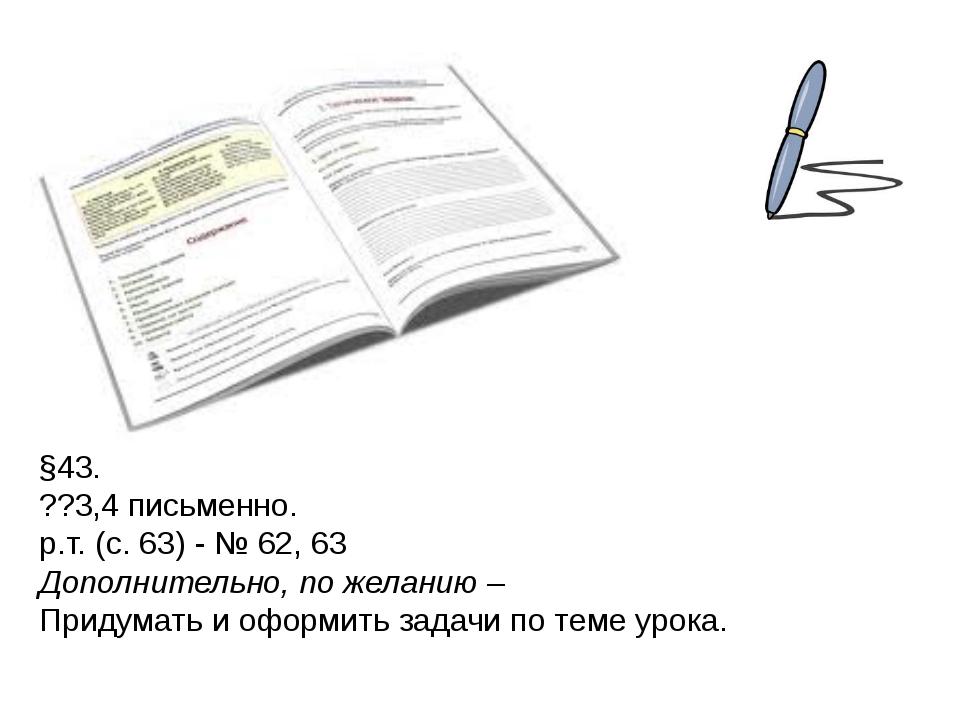 §43. ??3,4 письменно. р.т. (с. 63) - № 62, 63 Дополнительно, по желанию – При...
