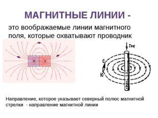 МАГНИТНЫЕ ЛИНИИ - это воображаемые линии магнитного поля, которые охватывают