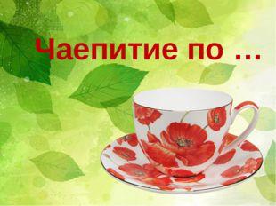 Чаепитие по …