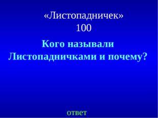«Листопадничек» 100 Кого называли Листопадничками и почему? ответ
