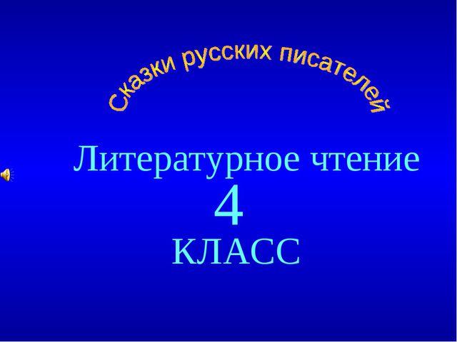 Литературное чтение КЛАСС 4