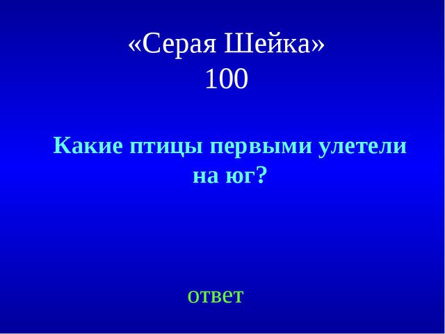 «Серая Шейка» 100 Какие птицы первыми улетели на юг? ответ