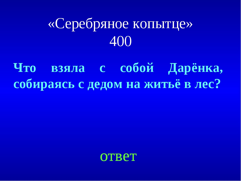 «Серебряное копытце» 400 Что взяла с собой Дарёнка, собираясь с дедом на жить...