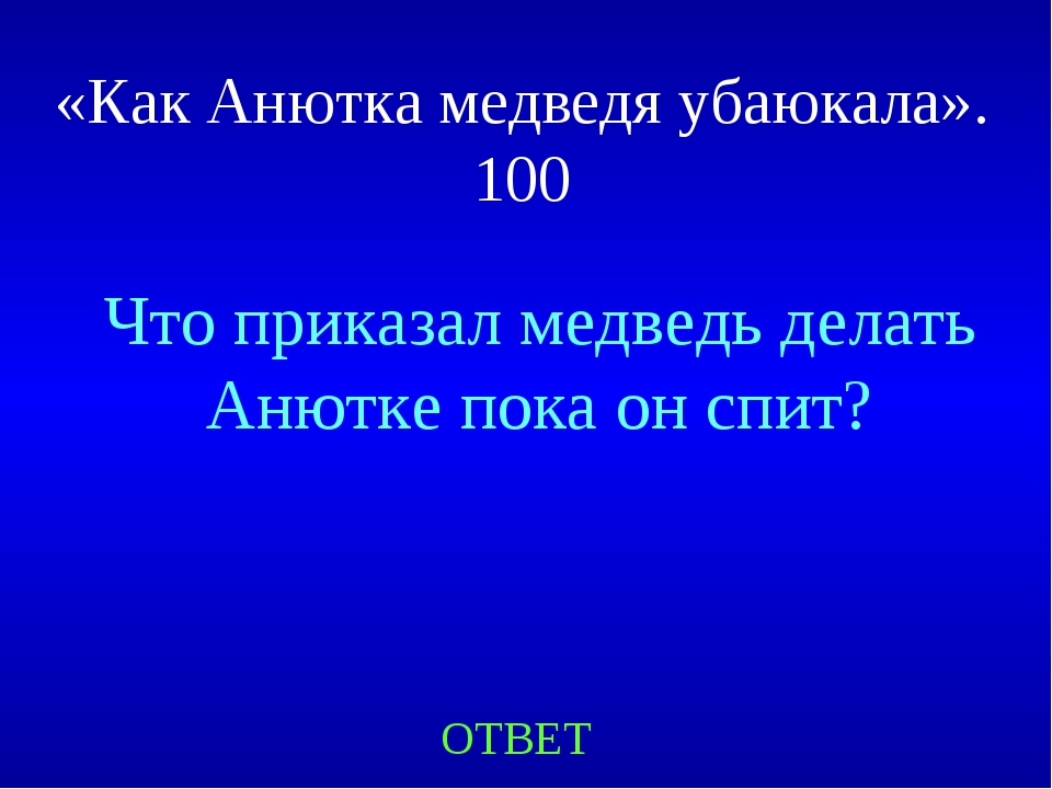 «Как Анютка медведя убаюкала». 100 ОТВЕТ Что приказал медведь делать Анютке п...