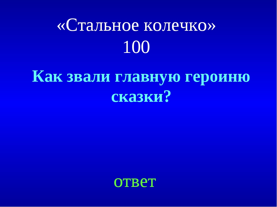 «Стальное колечко» 100 Как звали главную героиню сказки? ответ