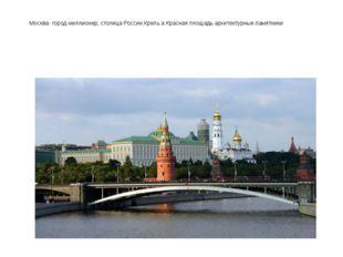 Москва- город миллионер, столица России.Крель а Красная площадь архитектурные