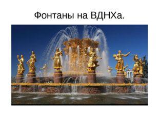 Фонтаны на ВДНХа.