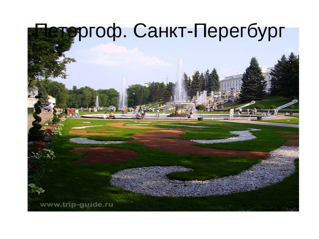 Петергоф. Санкт-Перегбург