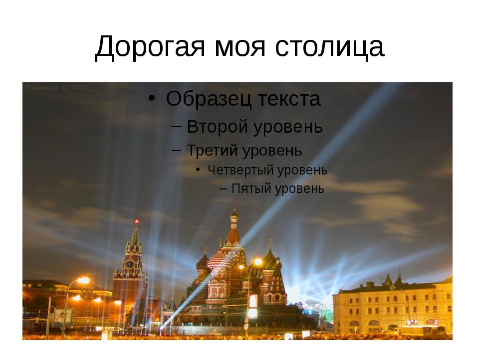 Дорогая моя столица