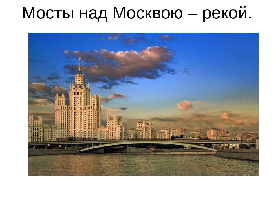 Мосты над Москвою – рекой.