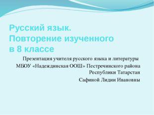 Русский язык. Повторение изученного в 8 классе Презентация учителя русского я