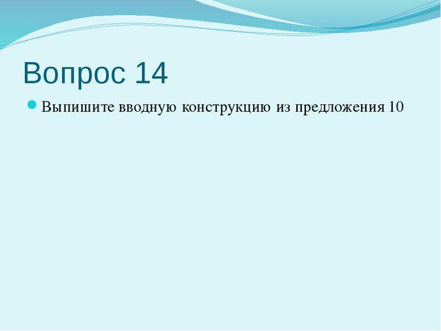 Вопрос 14 Выпишите вводную конструкцию из предложения 10
