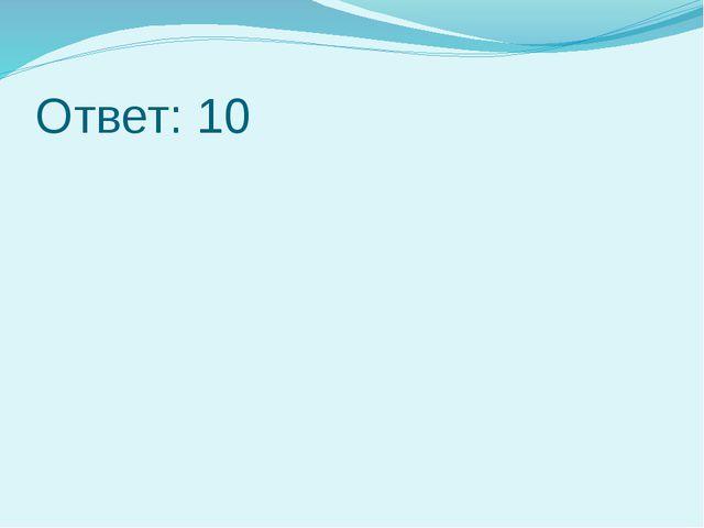 Ответ: 10