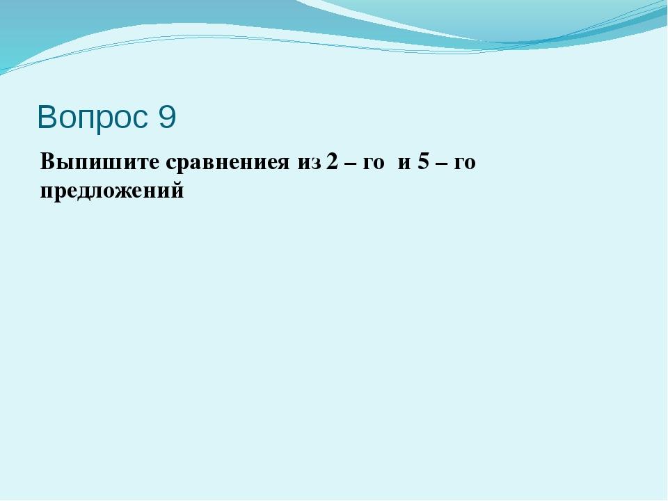Вопрос 9 Выпишите сравнениея из 2 – го и 5 – го предложений