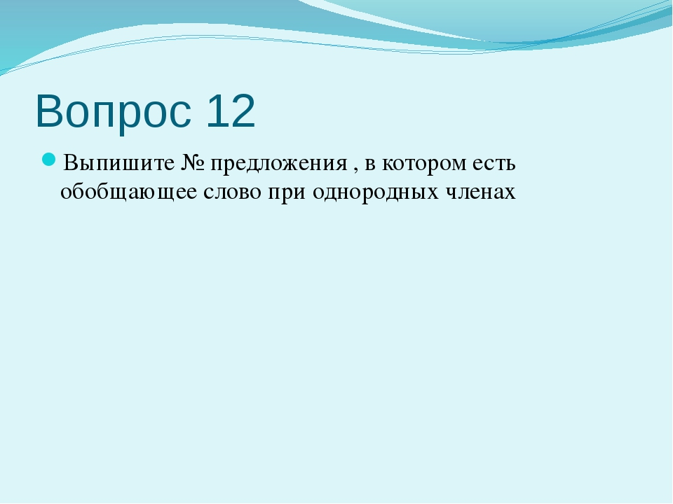 Вопрос 12 Выпишите № предложения , в котором есть обобщающее слово при одноро...