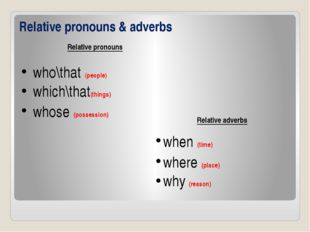 Relative pronouns & adverbs Relative pronouns who\that (people) which\that(th