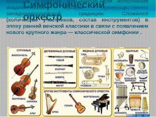 Симфонический оркестр большой коллектив музыкантов для исполнения академическ