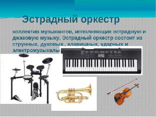 Эстрадный оркестр коллектив музыкантов, исполняющих эстрадную и джазовую музы