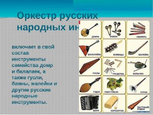 Оркестр русских народных инструментов включает в свой состав инструменты семе
