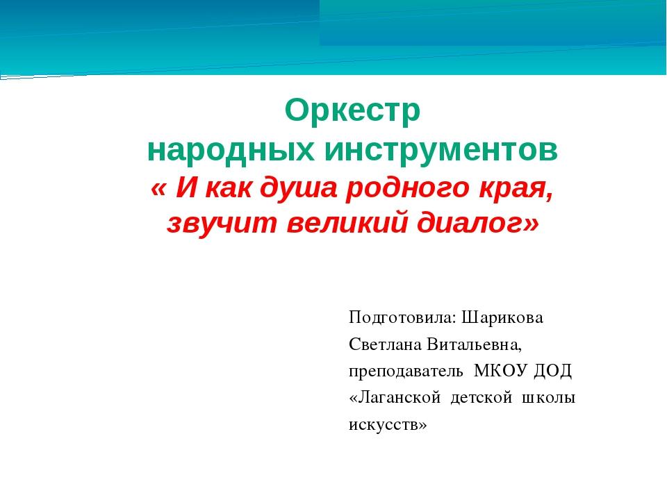 Подготовила: Шарикова Светлана Витальевна, преподаватель МКОУ ДОД «Лаганской...