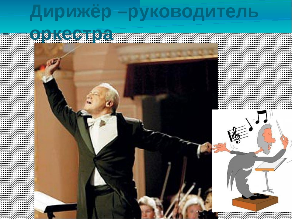 Дирижёр –руководитель оркестра