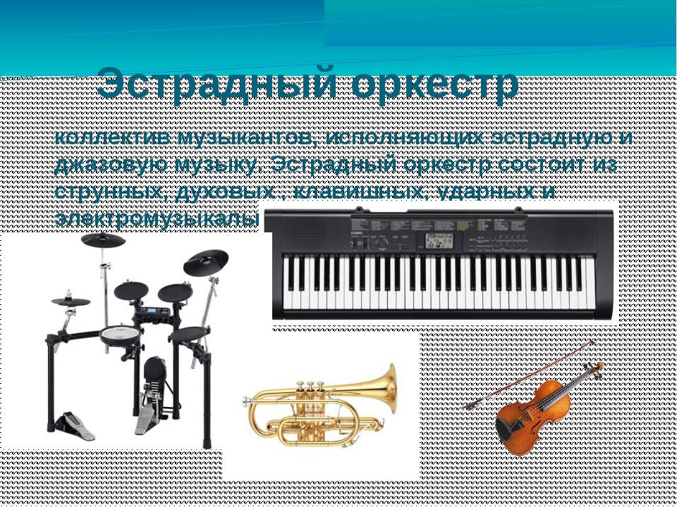 Эстрадный оркестр коллектив музыкантов, исполняющих эстрадную и джазовую музы...
