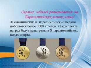 Сколько медалей разыгрывается на Паралимпийских зимних играх? За олимпийские