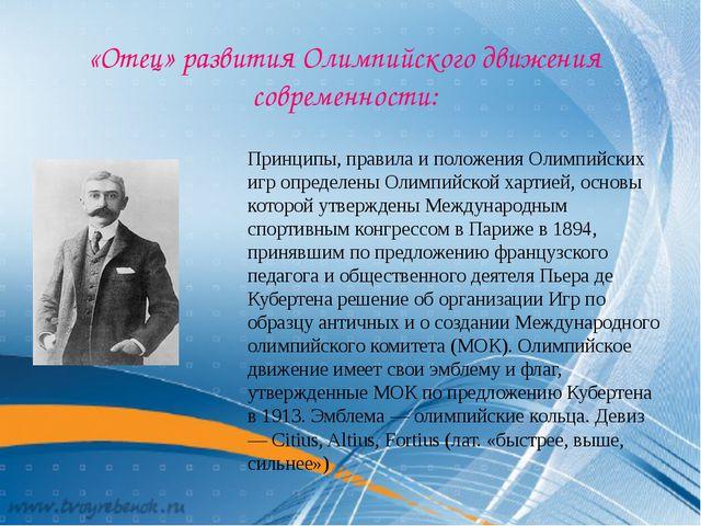 «Отец» развития Олимпийского движения современности: Принципы, правила и пол...