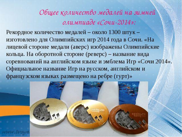 Общее количество медалей на зимней олимпиаде «Сочи-2014»: Рекордное количест...