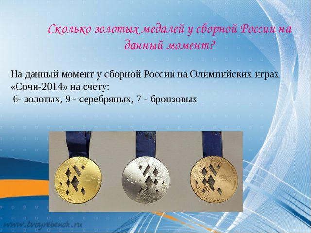 Н Сколько золотых медалей у сборной России на данный момент? На данный момент...