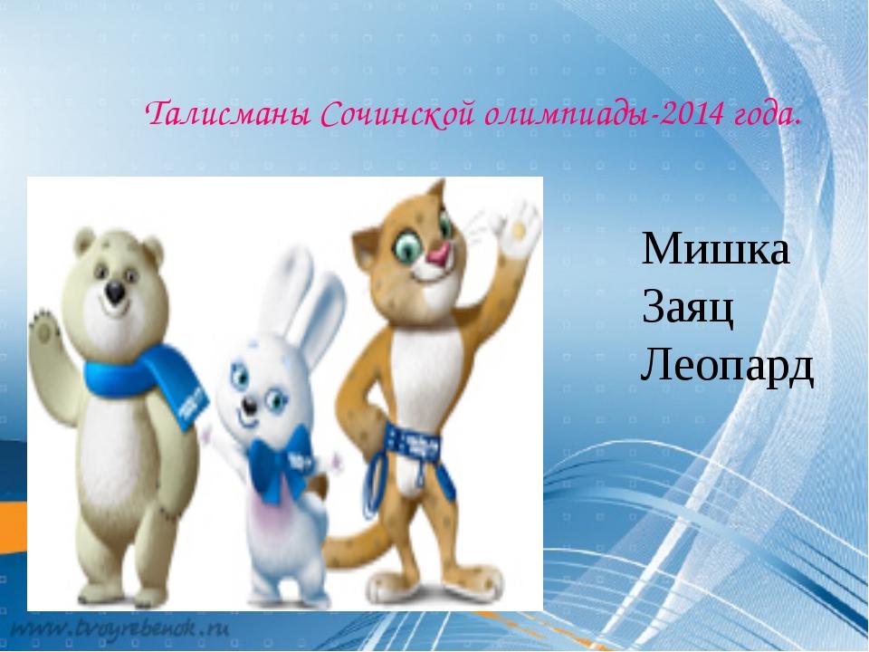 Талисманы Сочинской олимпиады-2014 года. Мишка Заяц Леопард