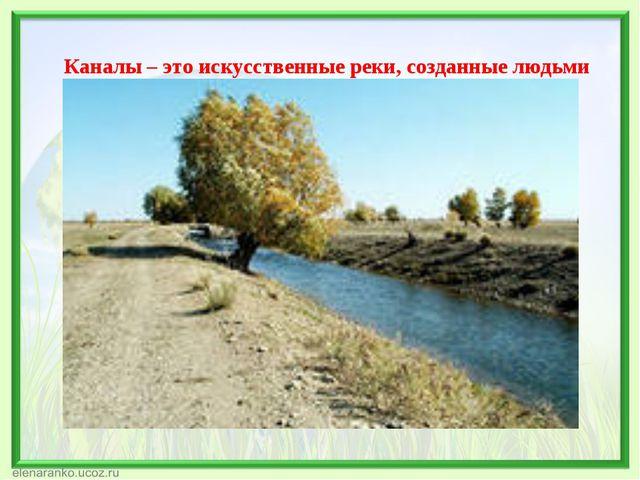 Каналы – это искусственные реки, созданные людьми
