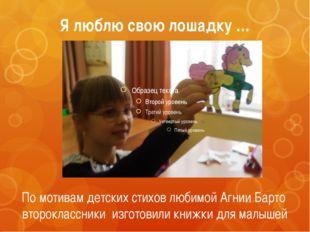 Я люблю свою лошадку … По мотивам детских стихов любимой Агнии Барто второкла