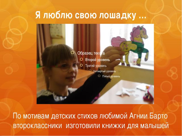 Я люблю свою лошадку … По мотивам детских стихов любимой Агнии Барто второкла...