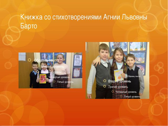 Книжка со стихотворениями Агнии Львовны Барто