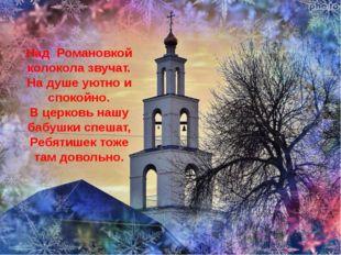 Над Романовкой колокола звучат. На душе уютно и спокойно. В церковь нашу бабу
