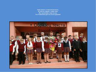 Наша школа, и наш пятый класс, И учитель рядом с нами тоже. Мы признаемся ещё
