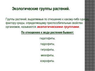Экологические группы растений. Группы растений, выделяемые по отношению к ка