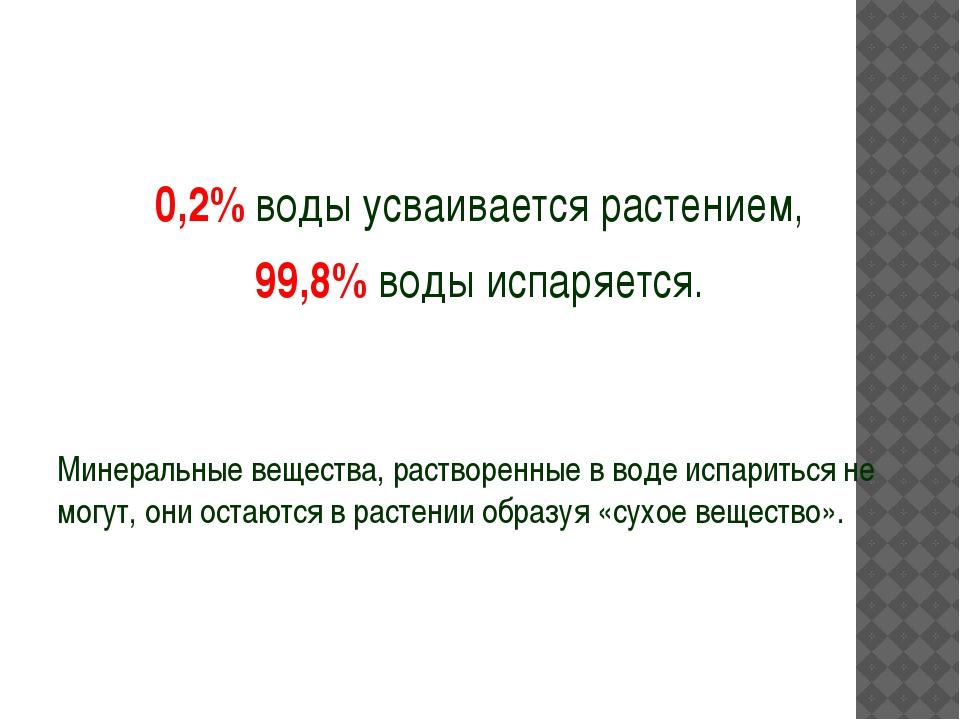 0,2% воды усваивается растением, 99,8% воды испаряется. Минеральные вещества...