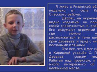 Я живу в Рязанской области, недалеко от села Кирицы Спасского района. Дворец